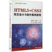 HTML5+CSS3网页设计与制作案例教程(附光盘)