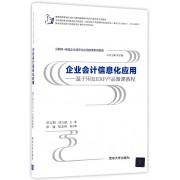 企业会计信息化应用--基于用友ERP产品微课教程(互联网+制造企业信息化应用微课系列教程)