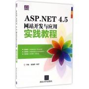 ASP.NET4.5网站开发与应用实践教程/清华电脑学堂