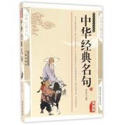 中华经典名句(典藏版)/国学传世经典