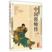 中国将帅传(典藏版)/国学传世经典
