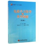 电路学习指导与典型题解(第3版普通高校十三五规划教材)