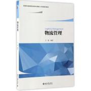 物流管理(高等职业教育财经类技术技能人才培养系列教材)