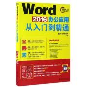 Word2016办公应用从入门到精通(附光盘)