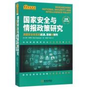 国家安全与情报政策研究(美国安全体系的起源思维和架构)/国家安全译丛