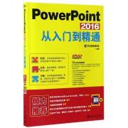 PowerPoint2016从入门到精通(附光盘)