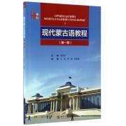 现代蒙古语教程(附光盘第1册)