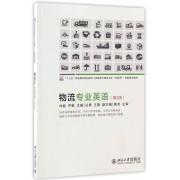 物流专业英语(第2版高职高专物流专业互联网+创新规划教材)