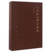 古琴指法谱字集成(精)