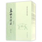 春秋左传注(共6册修订本)/中国古典名著译注丛书