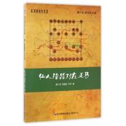 仙人指路对左正马/象棋谱丛书