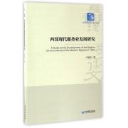 西部现代服务业发展研究/经济管理学术文库