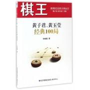 棋王黄子君黄玉莹经典100局/象棋棋王经典100局丛书