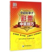 中彩好帮手(彩票中奖技巧)/菠萝彩书系