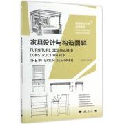 家具设计与构造图解(美国设计大师经典教程)