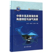 中南半岛及南海东缘构造特征与油气地质(精)/一带一路油气系列丛书