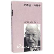 罗纳德·科斯传(精)