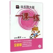 五年级语文(第2学期全新版)/华东师大版一课一练