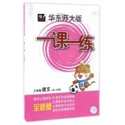 三年级语文(第2学期全新版)/华东师大版一课一练