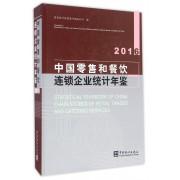 中国零售和餐饮连锁企业统计年鉴(2016)(精)