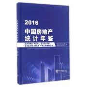 中国房地产统计年鉴(2016)(精)