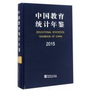 中国教育统计年鉴(2015)(精)