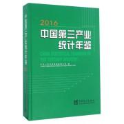中国第三产业统计年鉴(附光盘2016)(精)