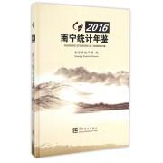 南宁统计年鉴(附光盘2016)(精)