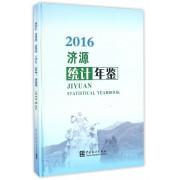 济源统计年鉴(2016)(精)