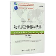物流实务操作与法律(第4版)/高职高专物流管理专业教材新系
