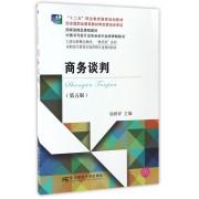 商务谈判(第5版21世纪新概念教材)/高职高专教育市场营销专业教材新系/换代型系列