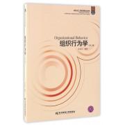 组织行为学(第3版新世纪工商管理精品教材)