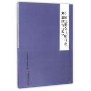 中国注册会计师行业发展报告(2015)