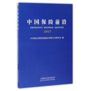 中国保险前沿(2017)