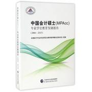 中国会计硕士<MPAcc>专业学位教育发展报告(2004-2015)