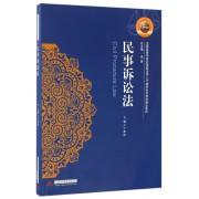 民事诉讼法(全国高等学校应用型法学人才培养系列规划精品教材)