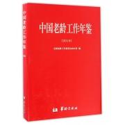 中国老龄工作年鉴(2016)(精)