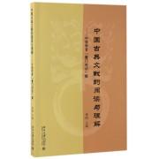 中国古典文献的阅读与理解--中美学者黉门对话集