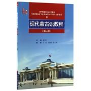 现代蒙古语教程(附光盘第3册)