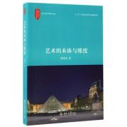 艺术的本体与维度/北大艺术学研究丛书/北京大学人文学科文库