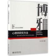 心理学研究方法--基于MATLAB和PSYCHTOOLBOX(北京大学心理学教材)