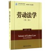 劳动法学(第2版法学精品课程系列教材)/社会法学系列