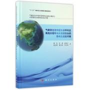 气候变化对中国东部季风区陆地水循环与水资源安全的影响及适应对策(精)/气候变化对中国东部季风区陆地水循环与水资源安全的影响及适应对策