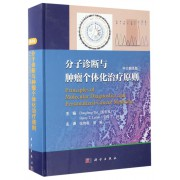 分子诊断与肿瘤个体化治疗原则(中文翻译版)(精)