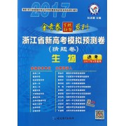 生物(选考2017年4月适用)/浙江省新高考模拟预测卷金考卷百校联盟系列