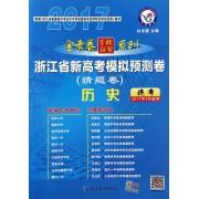 历史(选考2017年4月适用)/浙江省新高考模拟预测卷金考卷百校联盟系列