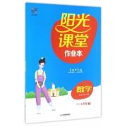 数学(7下RJ)/阳光课堂作业本