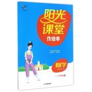 数学(7下ZJ)/阳光课堂作业本