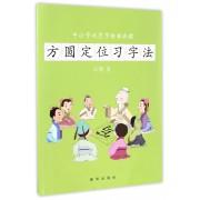 方圆定位习字法(中小学规范字楷书教程)