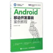Android移动开发基础案例教程(工业和信息化十三五人才培养规划教材国家信息技术紧缺人才培养工程指定教材)